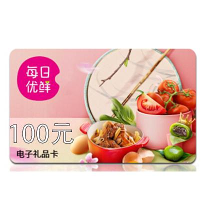每日优鲜100元代金券电子卡