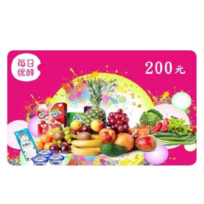 每日优鲜200元代金券电子卡