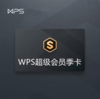WPS超级会员季卡