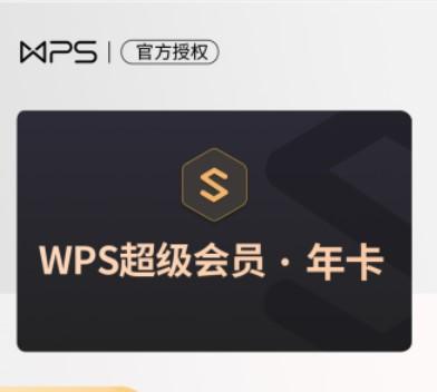 WPS超级会员年卡