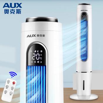 奥克斯(AUX)风扇/空调扇/冷风扇/电风扇/制冷电风扇/冷风机/空调扇