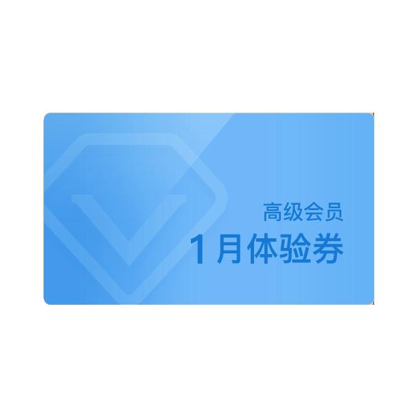 本站高级会员1个月体验券(仅限兑换账号使用)