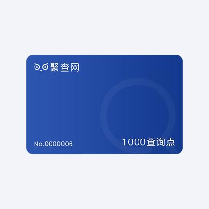 聚查1000点卡