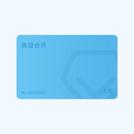 本站高级会员1日体验券(仅限兑换账号)