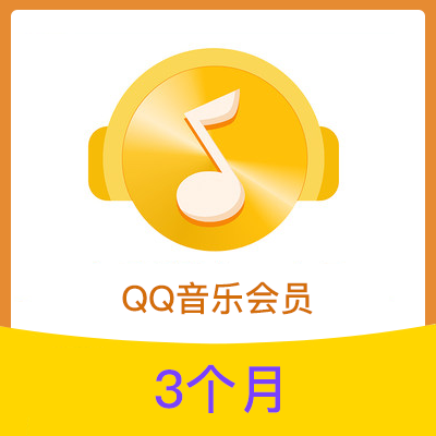 QQ音乐3个月会员