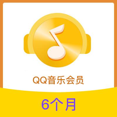 QQ音乐6个月会员
