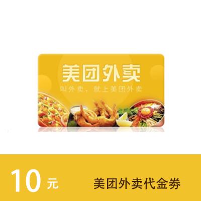 美团10元代金券优惠券